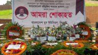 যুবনেতা মইনুদ্দিন জালালের প্রতি সর্বস্তরের মানুষের শ্রদ্ধা নিবেদন