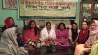 বাংলাদেশী নারীদের সংগঠন বিকশিত নারী সংঘের উদ্যোগে ইফতার অনুষ্ঠিত