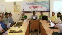 নিরাপদ খাদ্য নিশ্চিতকরণে সুনামগঞ্জে কর্মশালা অনুষ্ঠিত