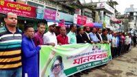 খালেদার সুচিকিৎসা ও মুক্তির দাবিতে সুনামগঞ্জে মানববন্ধন