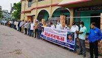 হবিগঞ্জে দুই সাংবাদিকের বিরুদ্ধে মামলার প্রতিবাদে মানববন্ধন